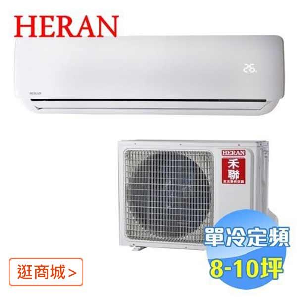 禾聯 HERAN頂級豪華型單冷定頻(含基本安裝)