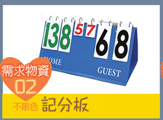 【 YAHOO購物 x 聖島基金會 】Conti 多用途記分板 A2900