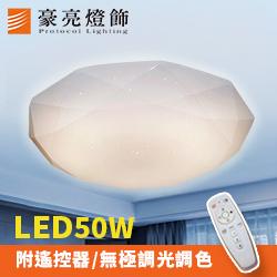 海王星LED 50W吸頂燈
