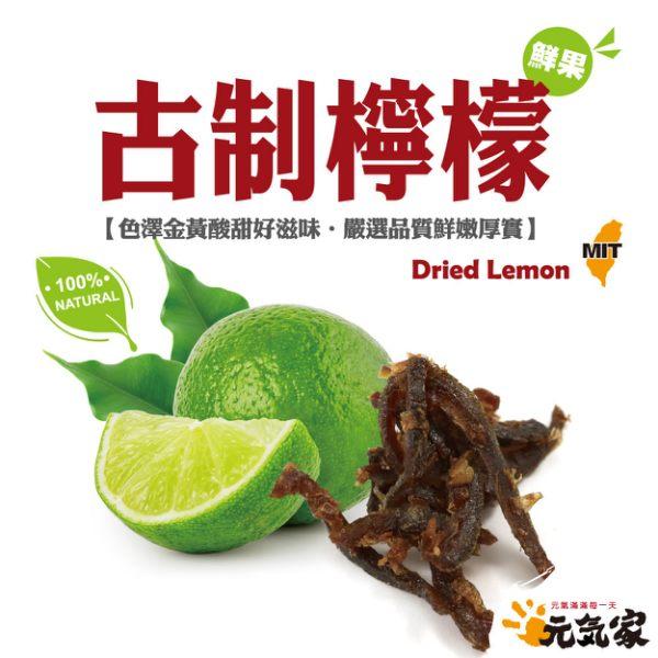 古制檸檬乾(200g)