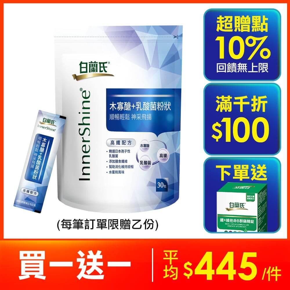 乳酸菌高纖30入/盒