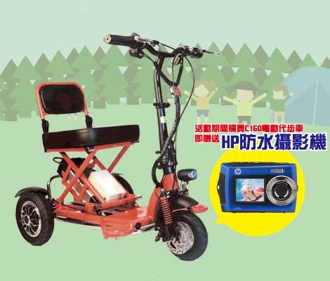Suniwin 尚耘國際折疊三輪電動車c160/迷你電動車/老年