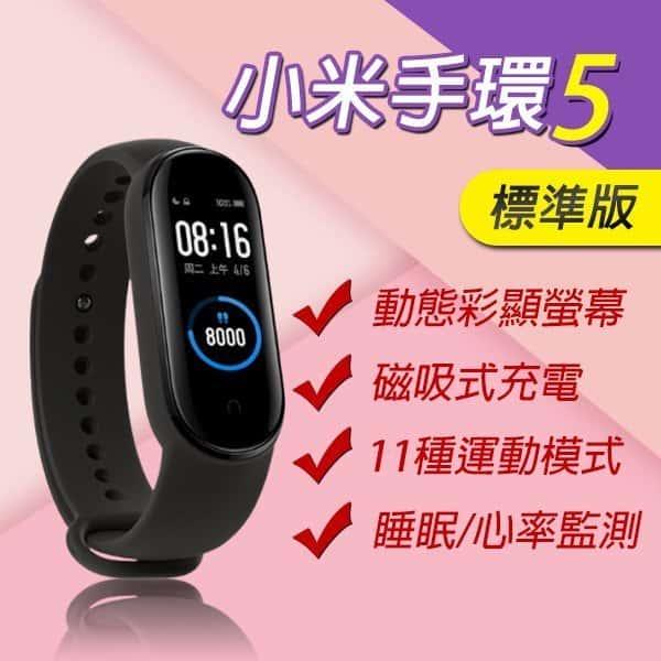 小米手環5 標準版 運動手錶 動態彩顯螢幕