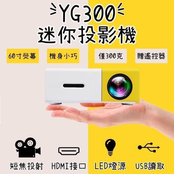 便攜迷你投影機 YG300 黃色款 微型投影器
