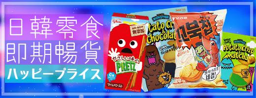 北日本韓零食即期品
