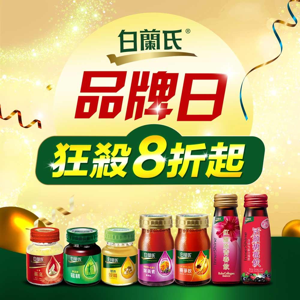 白蘭氏品牌日★飲品系列8折起!