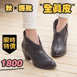首爾風V口牛皮踝靴