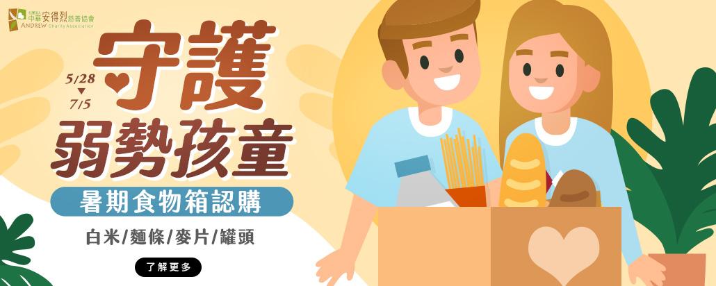 守護孩童 愛心暑期食物箱