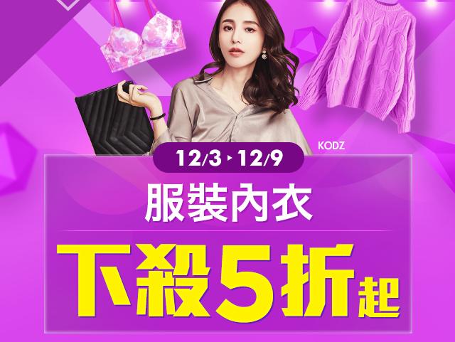 1212金店盛典:12/3-9 服裝內睡衣下殺5折起