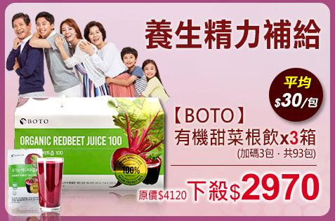 【倒數1天】(帶回94包)韓國原裝BOTO有機甜菜根精力飲禮盒x3箱-快