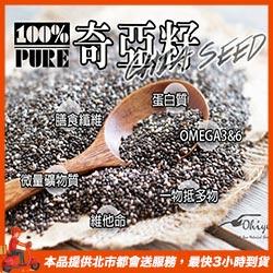 奇亞籽 鼠尾草籽 (1KG)