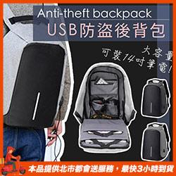 超實用usb充電14吋防盜筆電兩用後背包