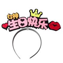 男神女神生日快樂髮箍