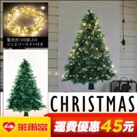 聖誕樹掛布+50球燈串套裝