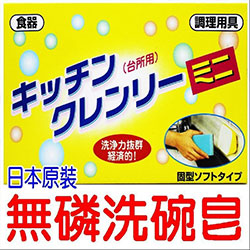 日本製無磷洗碗皂