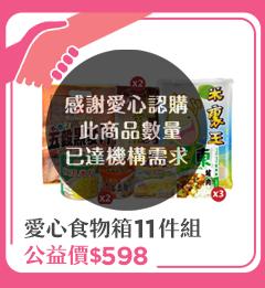 愛心食物箱11件組【受贈對象:現代婦女基金會】(您不會收到商品)