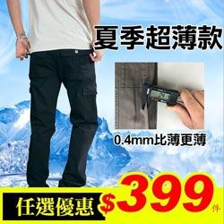 大彈性耐磨工作褲