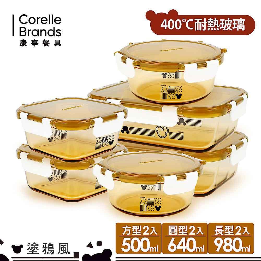 米奇保鮮盒6件組