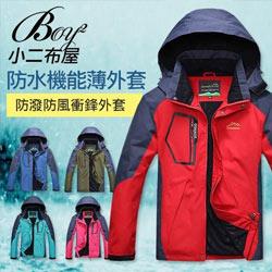 薄款防風防水登山衝鋒衣外套