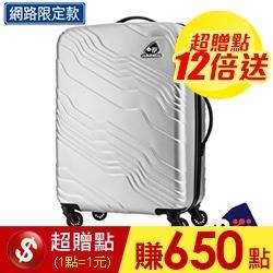 防刮立體斜紋四輪硬殼行李箱