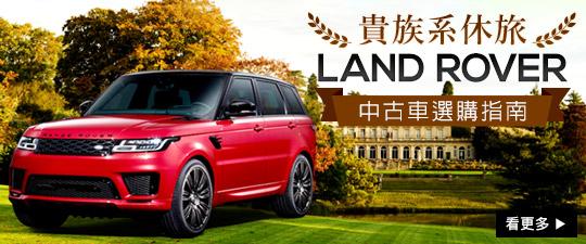 貴族系休旅 Land Rover 中古車選購指南