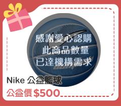 Nike公益籃球【受贈對象:基督教芥菜種會】(您不會收到商品)