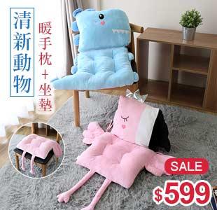 暖手枕座墊
