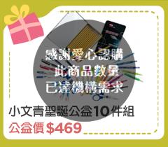 PLATINUM 白金 小文青聖誕公益包10件組【受贈對象:世界和平會 】(您不會收到商品)