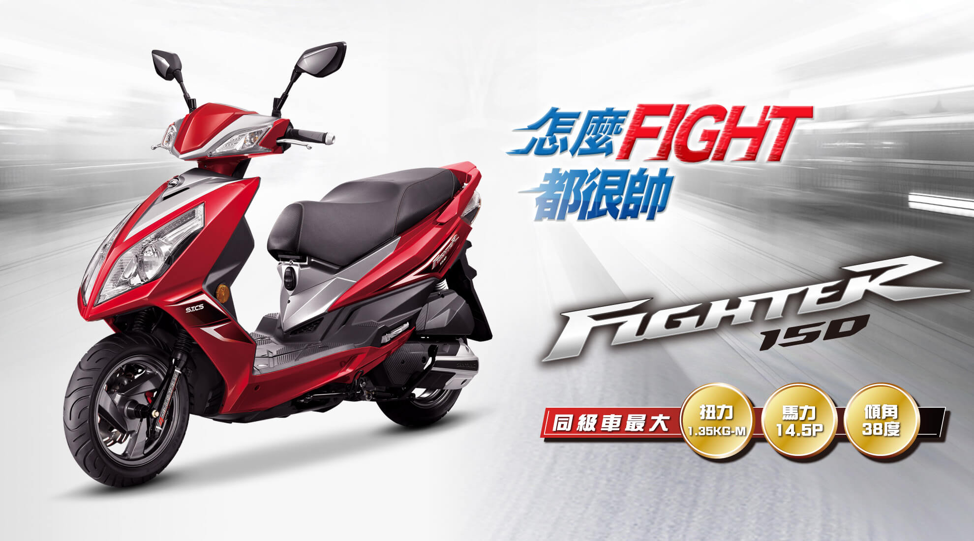 SYM 六代Fighter 150雙碟 ABS