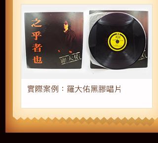 實際案例:羅大佑黑膠唱片