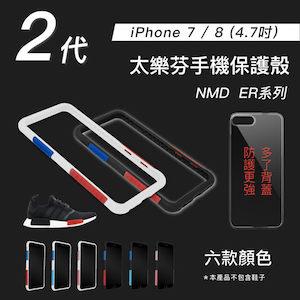 iPhone NMD透明防摔手機殼