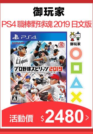★御玩家★PS4 職棒野球魂 2019 日文版