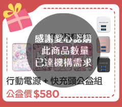 Sanrio三麗鷗行動電源+雙孔快充頭公益組【受贈對象:基督教芥菜種會】(您不會收到商品)