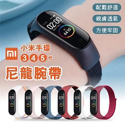 小米手環5代/4代透氣尼龍錶帶