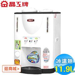 晶工牌11.9(L)冰溫熱開飲機