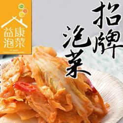 益康泡菜招牌泡菜(500g/小辣)