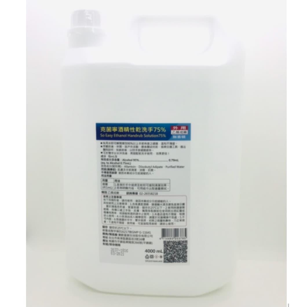克菌寧酒精性乾洗手液75% 4L (無香精)