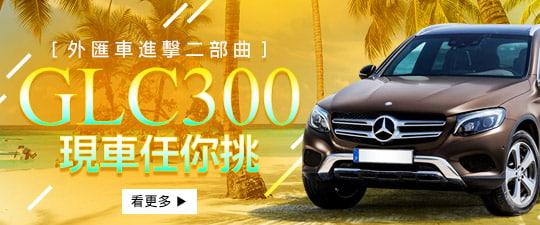 不只C300, M-Benz GLC300更火熱