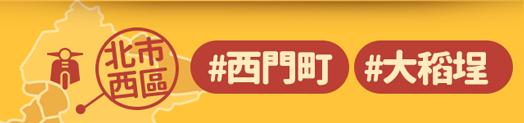 推薦店家所在位置:台北市西區#西門町#大稻埕