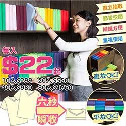 日韓熱銷3D直立式6秒快速摺衣板