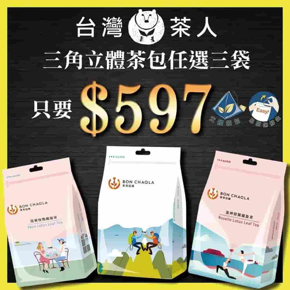 Tea Man台灣茶人 三角立體茶包3件組