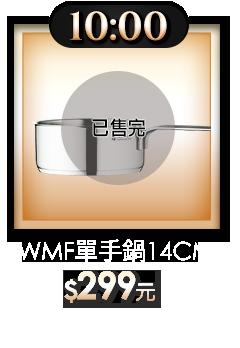(整點搶購)WMF 單手鍋(0.9L)(14CM)