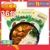 日式咖哩包/調理包36入組