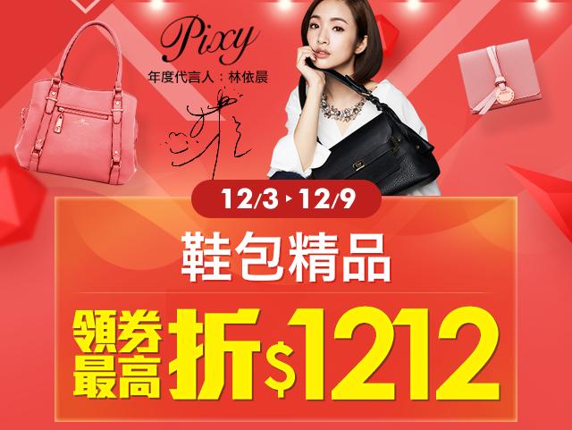 1212金店盛典:12/3-9 鞋包精品領券最高折$1212