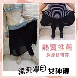大碼超顯瘦百搭女神褲(特)(135公斤好穿)