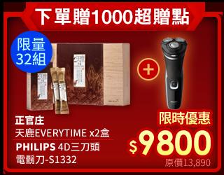 品牌週最高回饋26%【正官庄】天鹿EVERYTIME 30入x2盒(雙國家品質保証、人蔘鹿茸精華液)