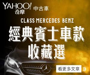 收藏老車怎能少了Mercedes-Benz!