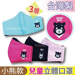 台灣製立體三層兒童口罩