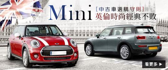 英倫時尚就是經典不敗,Mini中古車選購守則