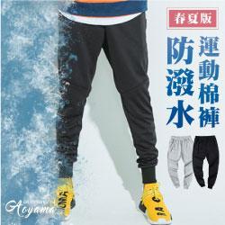 防潑水運動縮口棉褲
